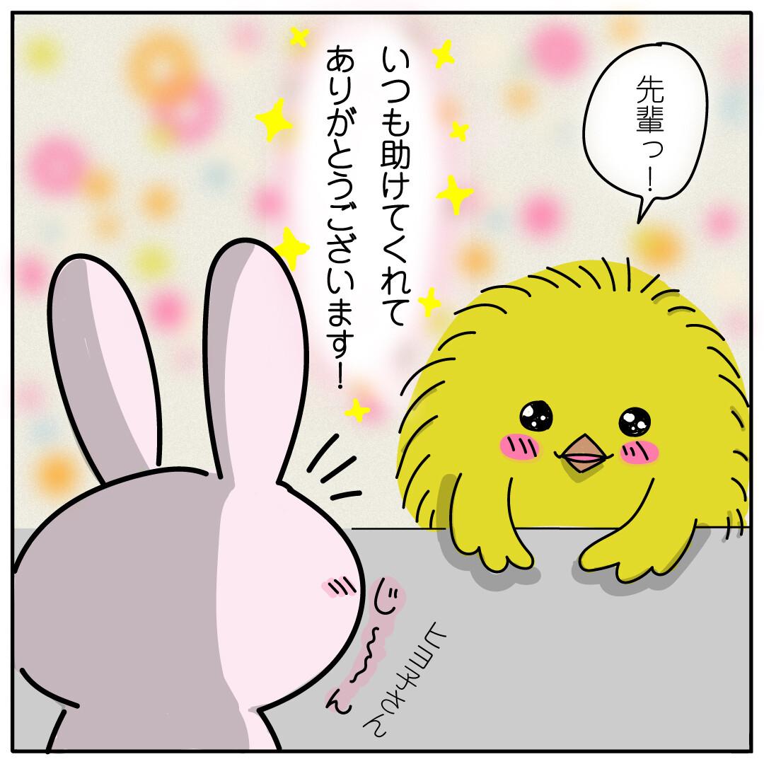 HSP仕事動物漫画その6