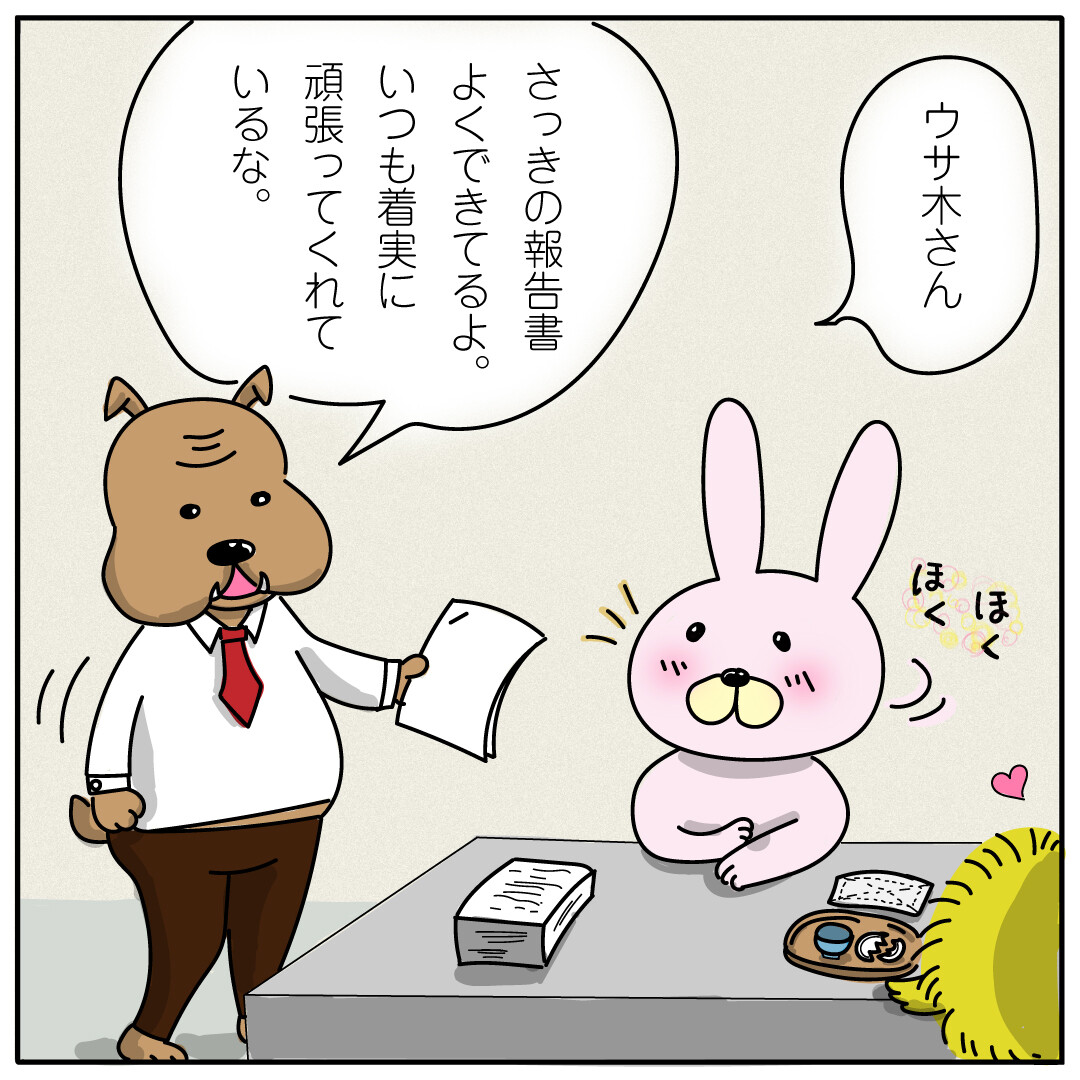 HSP仕事動物漫画その7