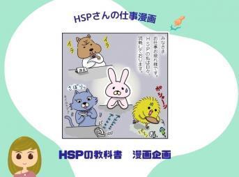 HSPさんの仕事漫画 動物編