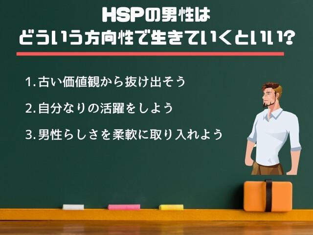 HSPの男性は自分らしさを求めよう