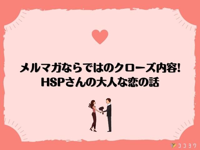 HSPさんの恋の話