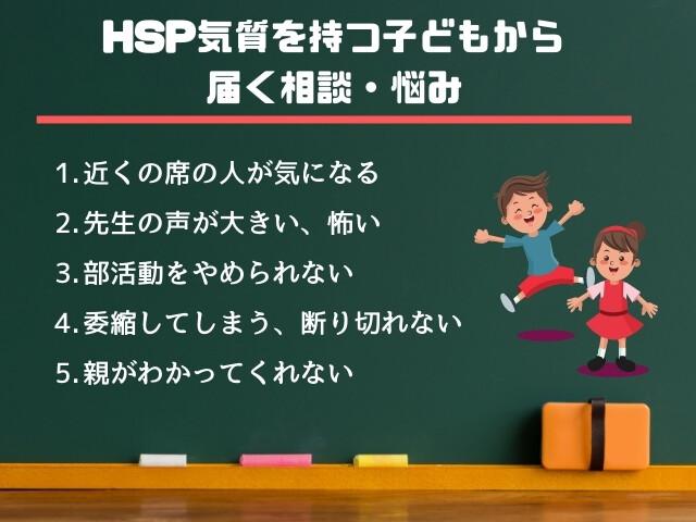 HSP気質を持つ子どもの悩みも共通しやすい