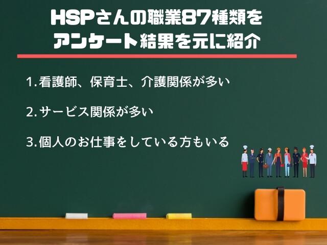HSPさんは様々な職業に就いている