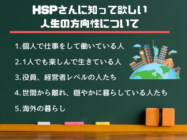 HSPさんは自分の思考領域を広げよう
