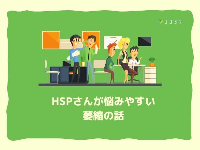 HSPと萎縮