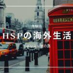 HSPの海外生活